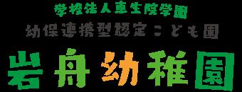 岩舟幼稚園